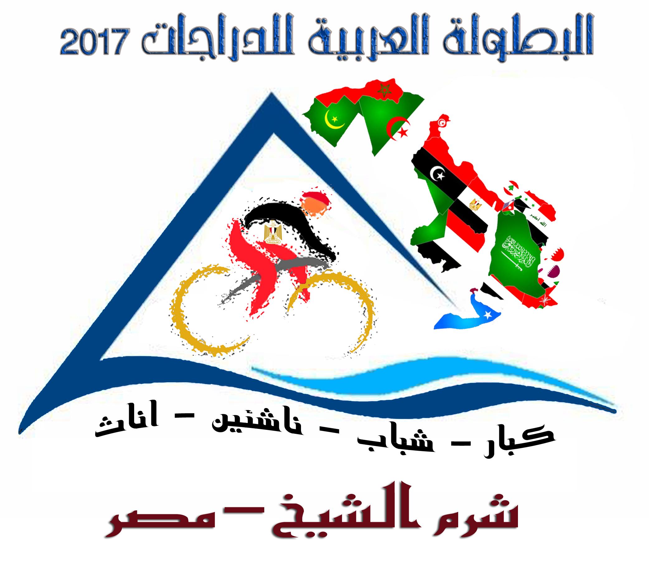 النتائج الكاملة للبطولة العربية مصر 2017